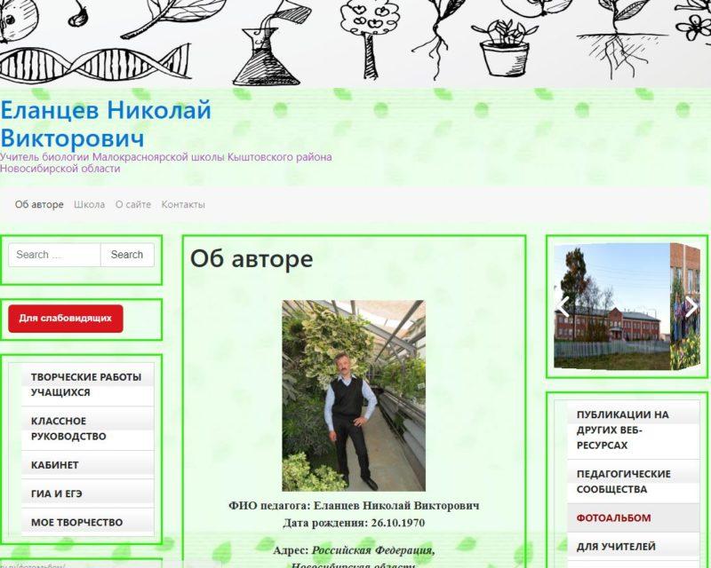 Учитель биологии Малокрасноярской школы Кыштовского района Новосибирской области