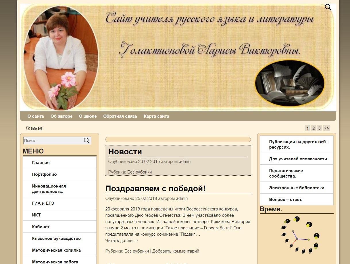 сайт для учителя русского языка
