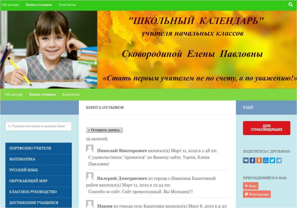 Сайт учителя начальных классов