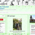 Сайт Учителя биологии Малокрасноярской школы Кыштовского района Новосибирской области