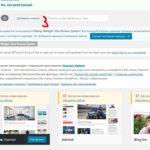 Как установить тему на WordPress
