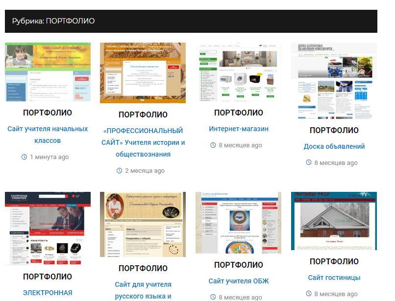 Портфолио http://savweb.ru/category/созданные-сайты-под-заказ/
