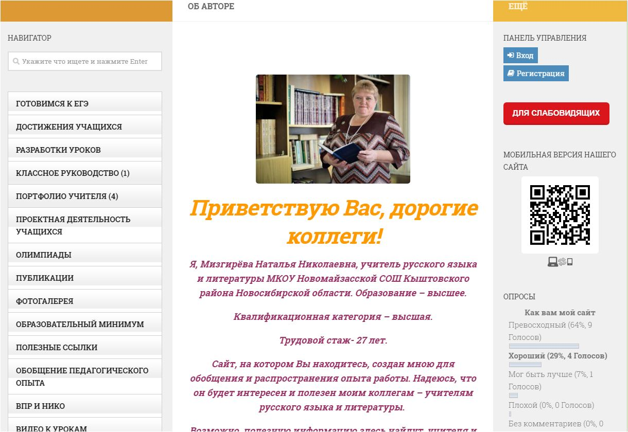 сайт для учителя русского языка и литературы