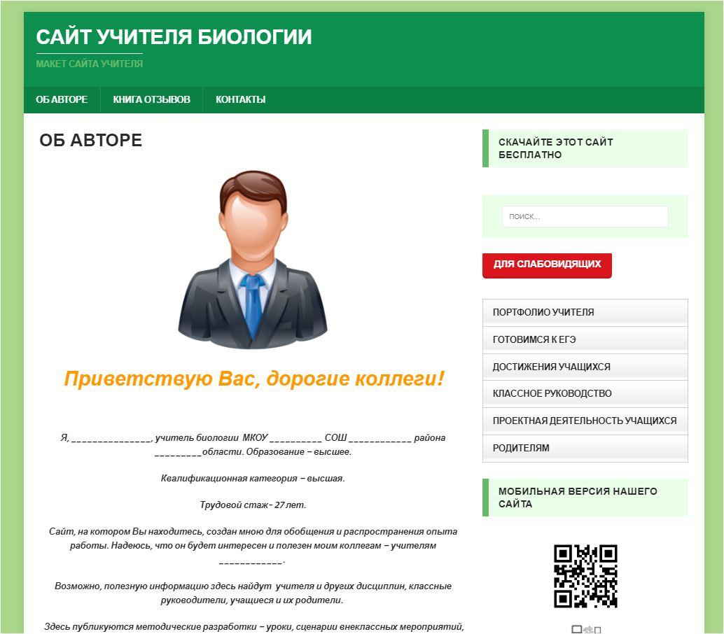 Сайт учителя биологии