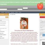 Делаем новый сайт для учителя русского языка и литературы