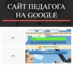 Как создать сайт педагогу на Google