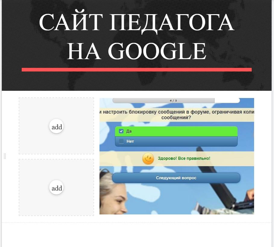 Сайт педагога на гугл